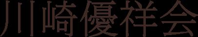 川崎優祥会